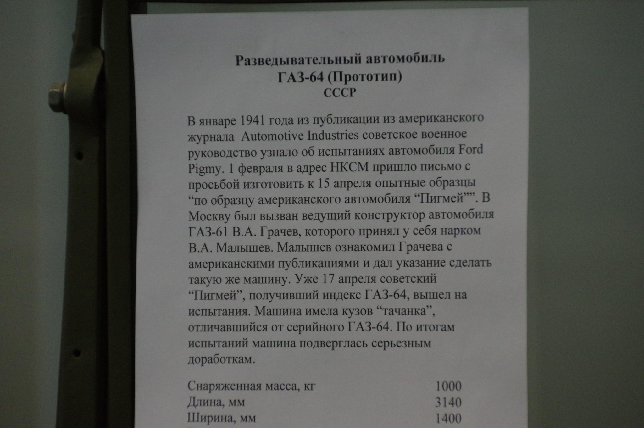 Разведывательный автомобиль ГАЗ-64 (Прототип)
