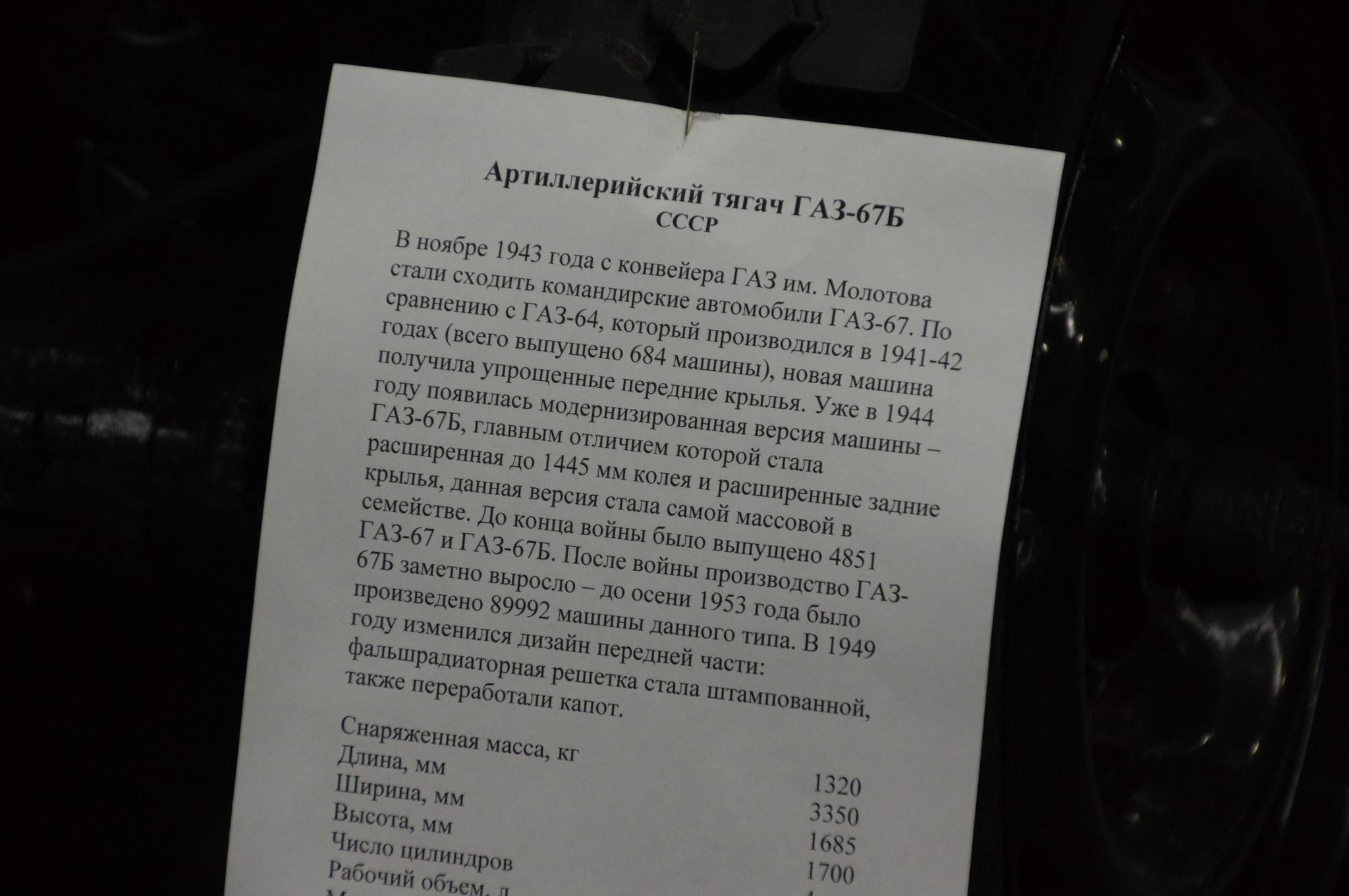 Артиллерийский тягач ГАЗ-67Б