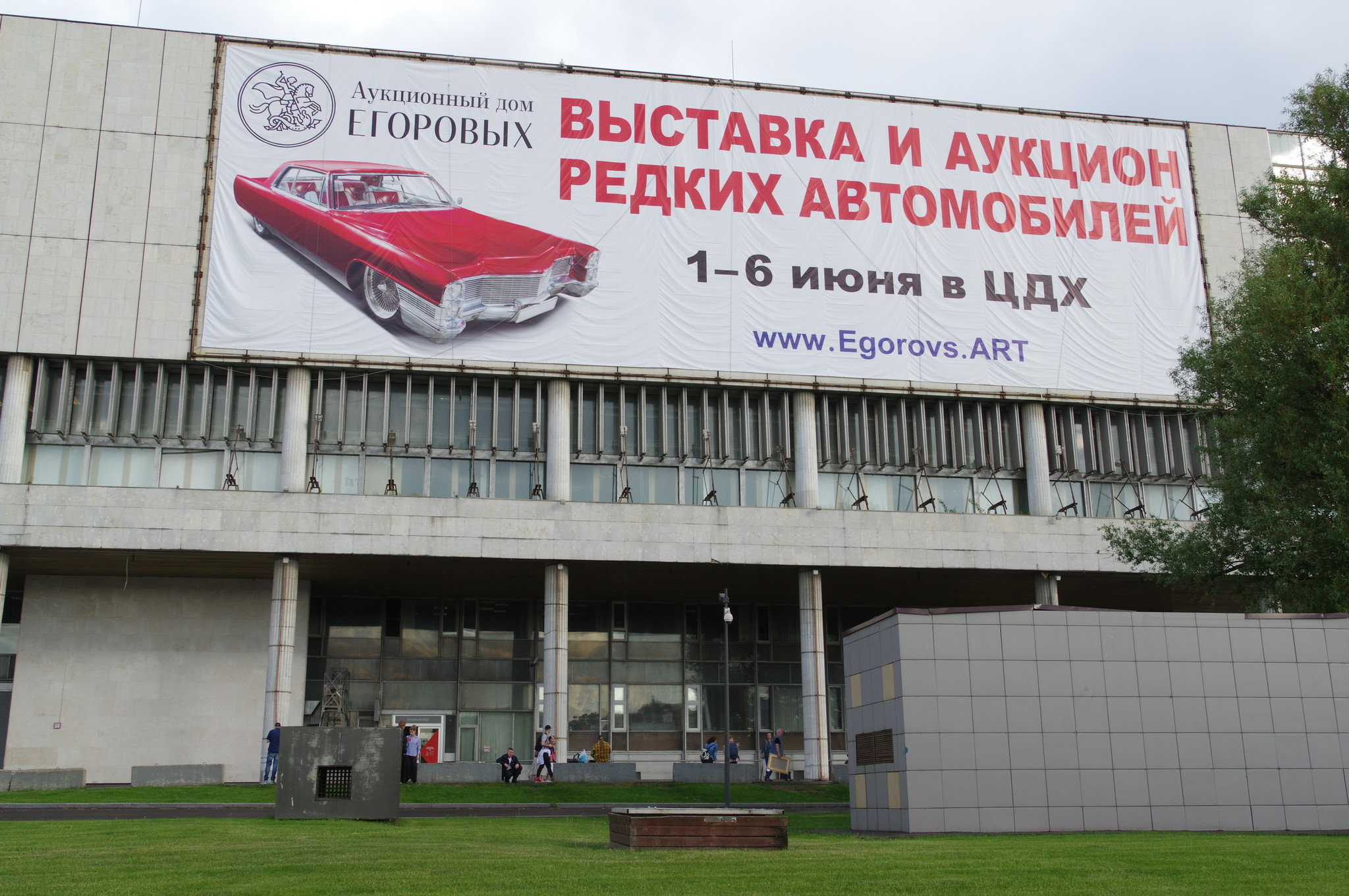 Выставка и аукцион редких автомобилей в ЦДХ