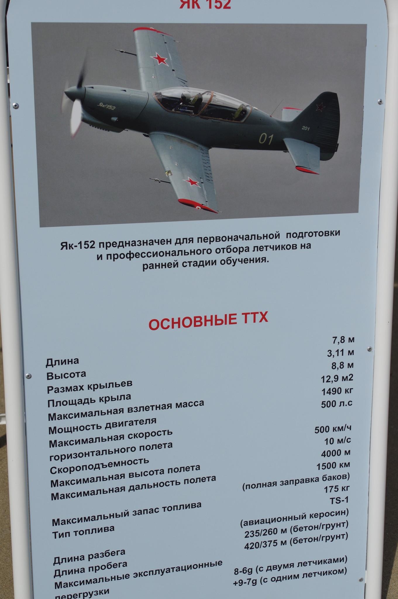 Учебно-тренировочный самолёт первоначальной лётной подготовки Як-152