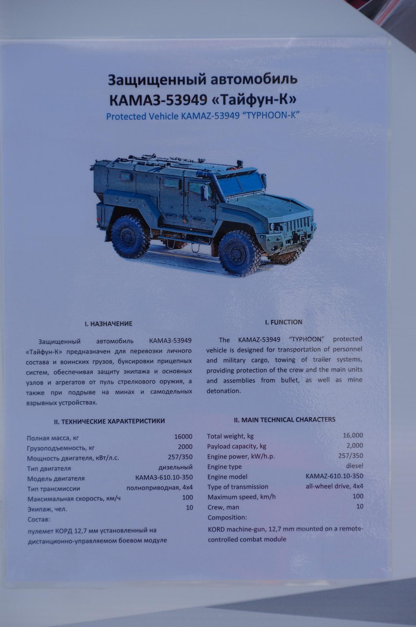 На Международном военно-техническом форуме «Армия-2018»