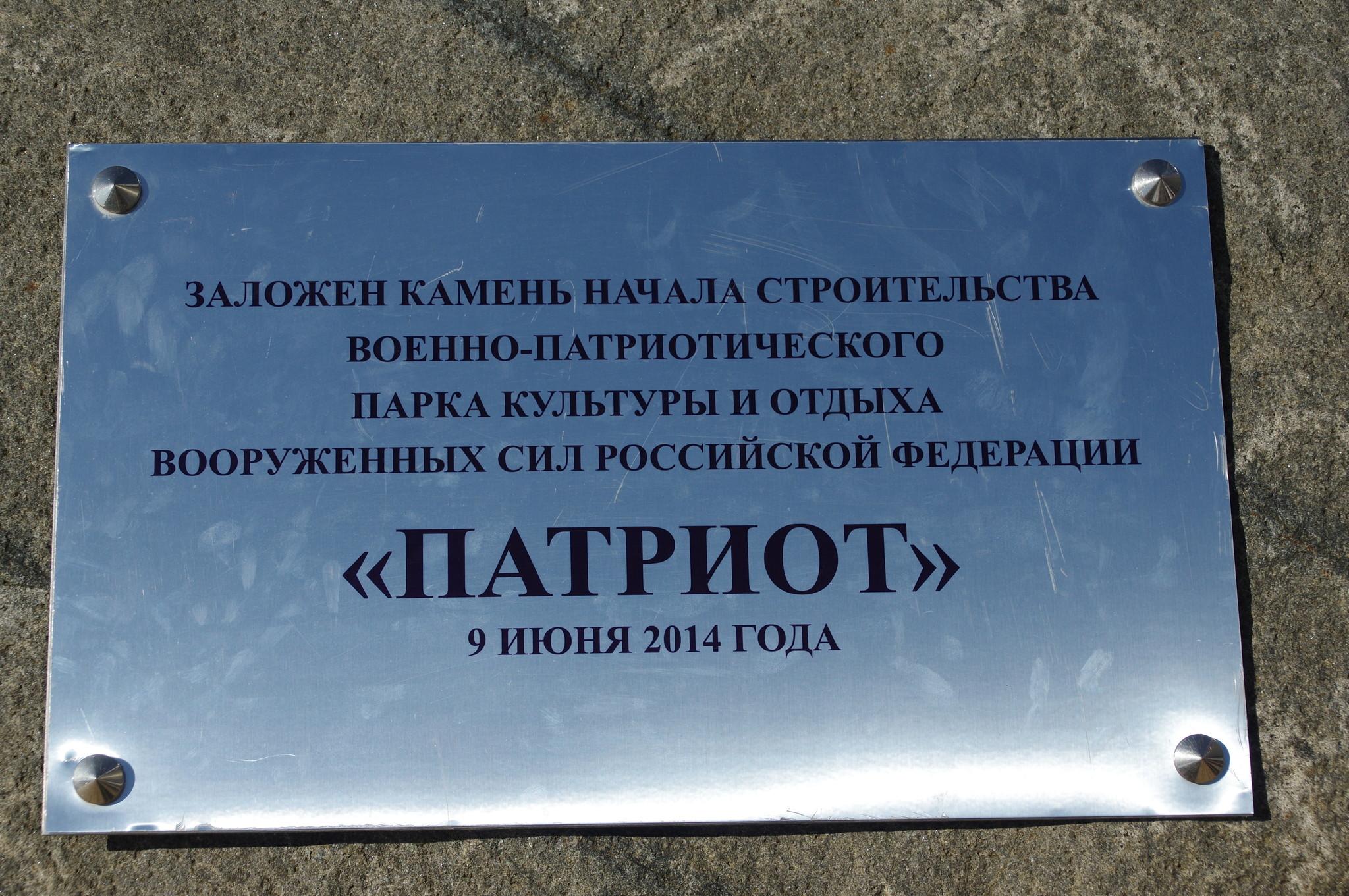 Первый камень начала строительства военно-патриотического парка культуры и отдыха Вооружённых Сил Российской Федерации «Патриот» заложен 9 июня 2014 года