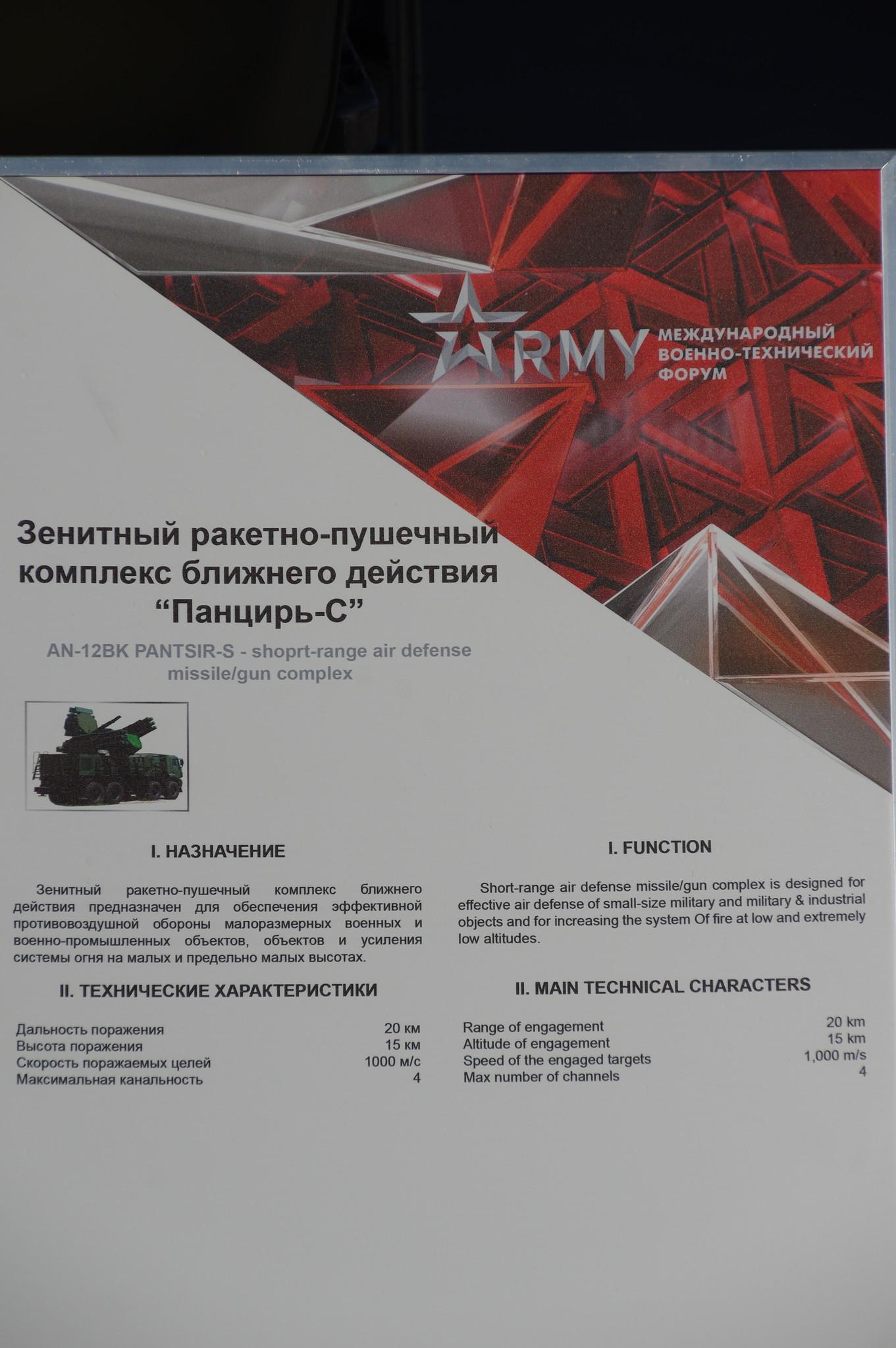 Зенитный ракетно-пушечный комплекс ближнего действия «Панцирь-С»