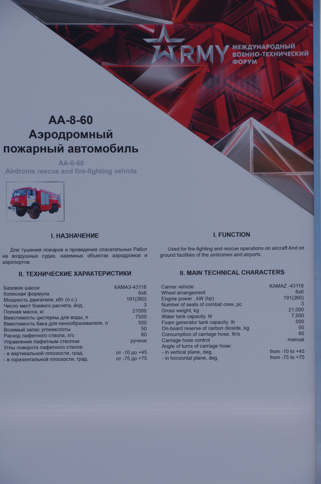 Аэродромный пожарный автомобиль АА-8.0-60 на базе КамАЗ-43118
