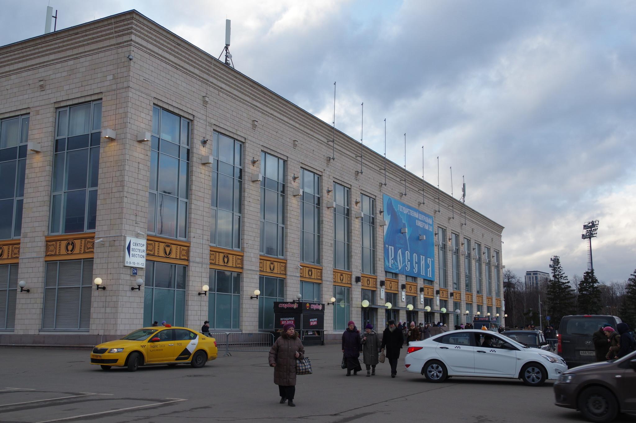 Государственный центральный концертный зал «Россия»