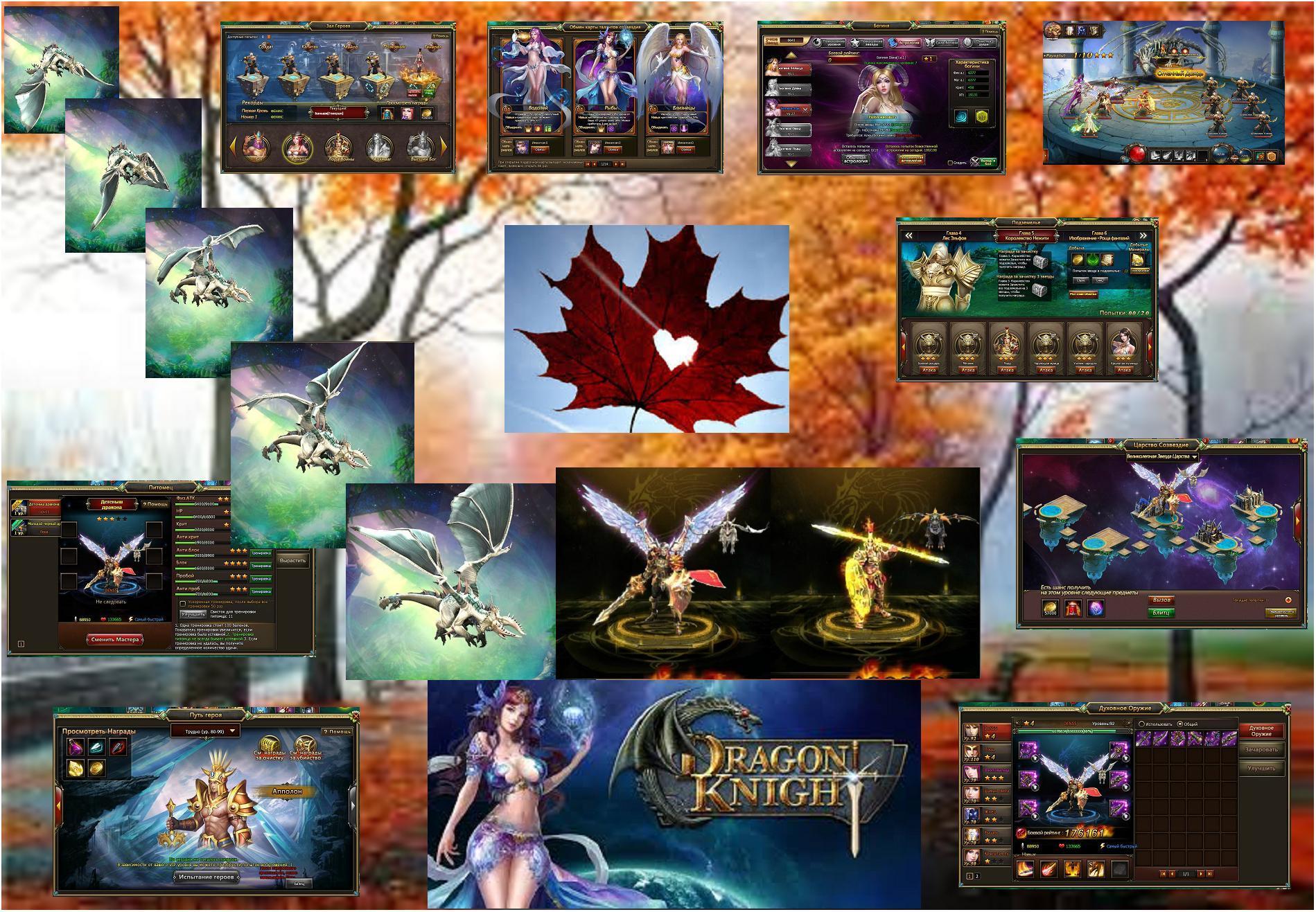 Колажж на игру Рыцарь Дракона (Осень)