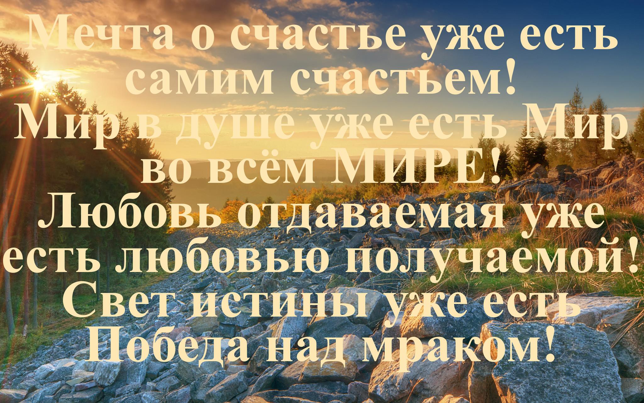 мир любовь победа света