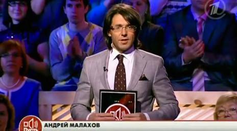 Изображение - Андрей малахов больные суставы i-14312