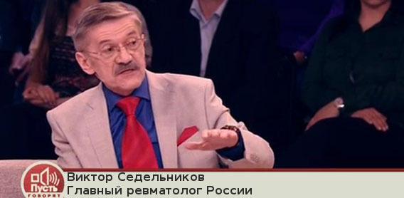 Изображение - Андрей малахов больные суставы i-14314
