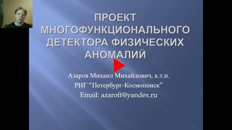 Петербург-Космопоиск