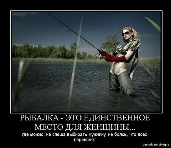 Статусы про рыбаков