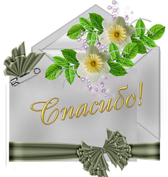 Мини открытки с благодарностью, надписью