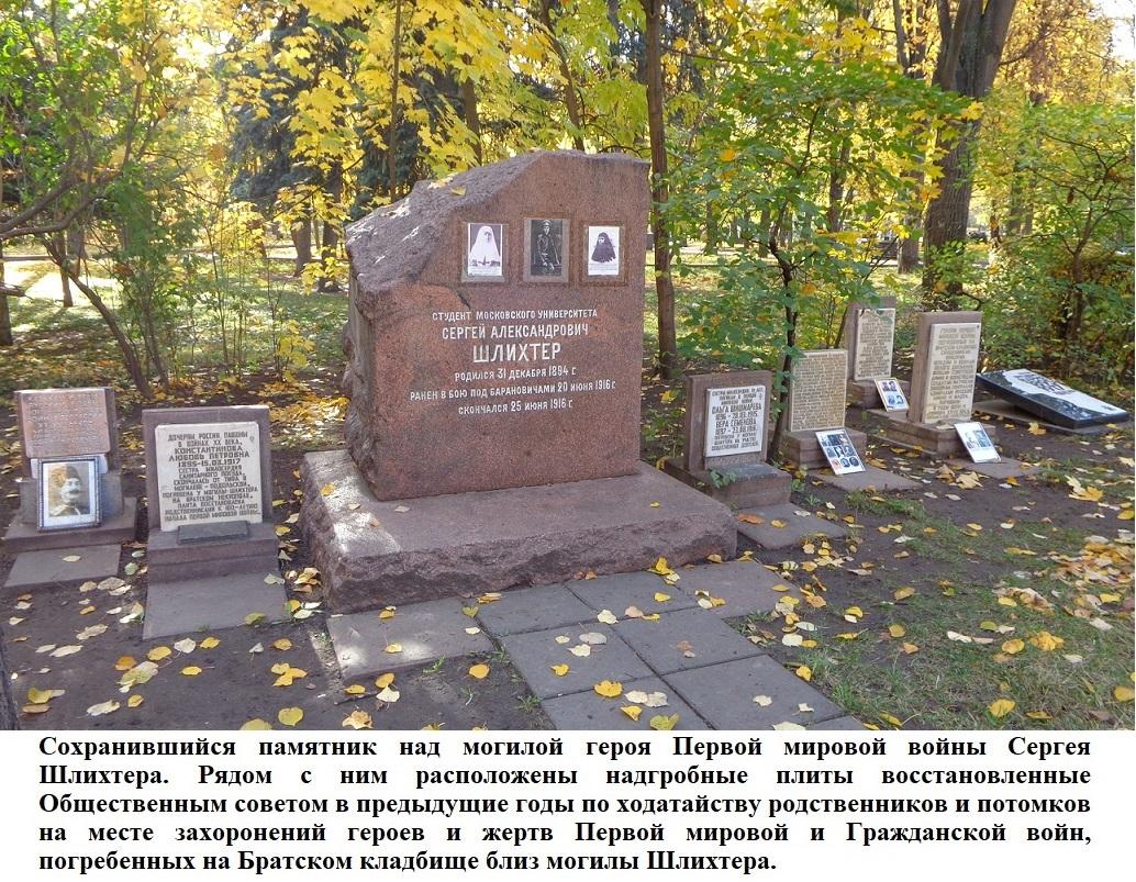 7-го сентября 2019 г. помянут жертв массовых репрессий, погребенных на Братском кладбище героев Первой мировой войны. H-112