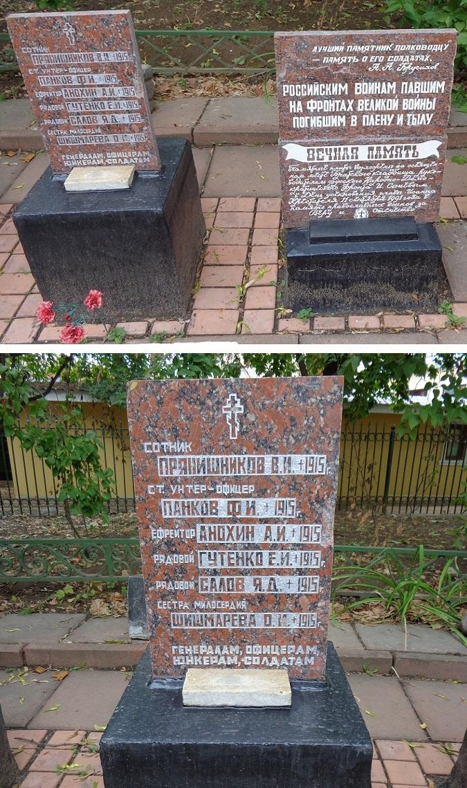 К 20-летию создания Мемориалов у Храма Всех Святых и Братском кладбище героев Первой Мировой войны. H-129