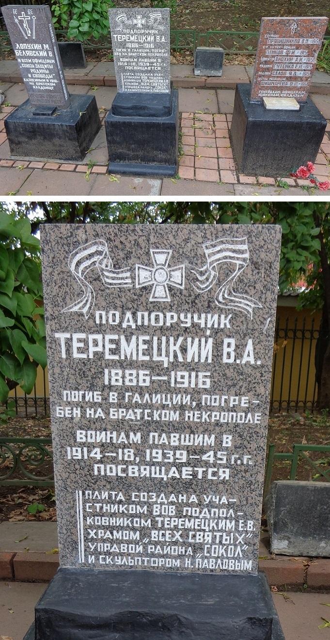 К 20-летию создания Мемориалов у Храма Всех Святых и Братском кладбище героев Первой Мировой войны. H-130