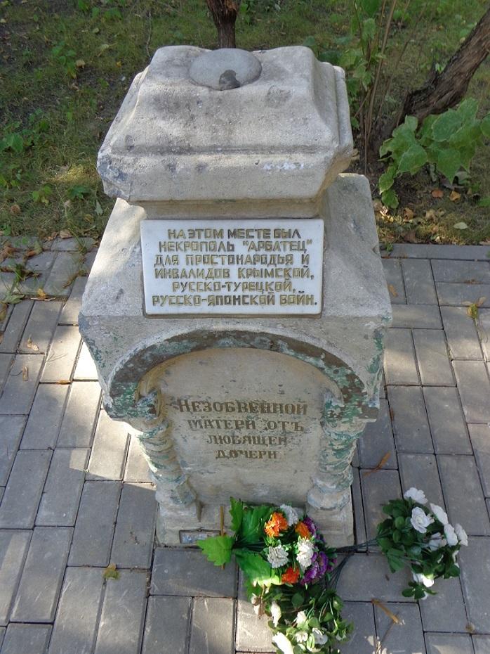 """Чиновники уничтожают старинные могилы в сквере, разбитом на месте Солдатского кладбища """"Арбатец"""". H-147"""