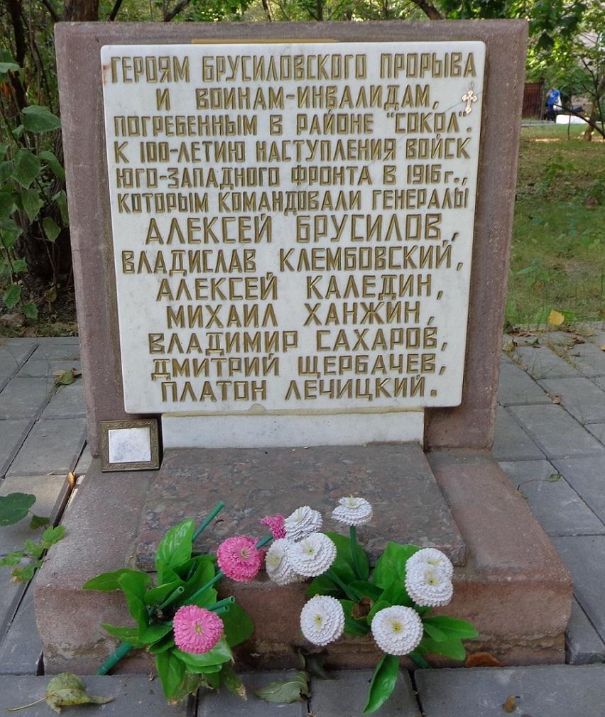 """Чиновники уничтожают старинные могилы в сквере, разбитом на месте Солдатского кладбища """"Арбатец"""". H-148"""