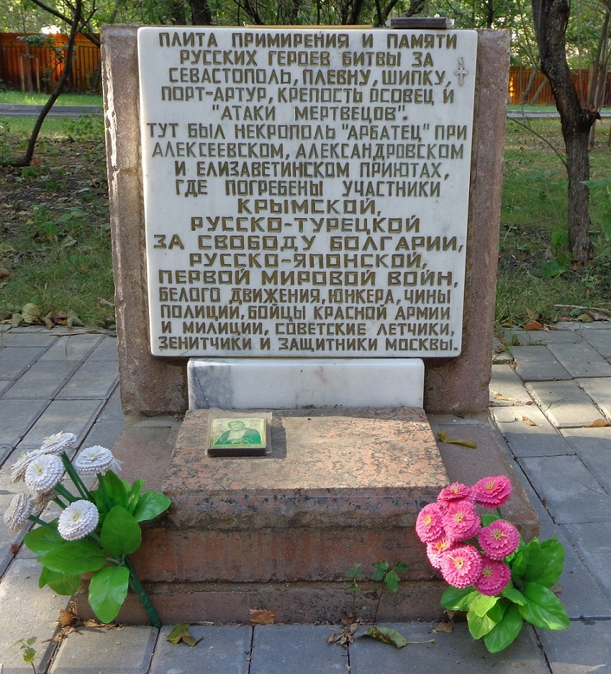 """Чиновники уничтожают старинные могилы в сквере, разбитом на месте Солдатского кладбища """"Арбатец"""". H-149"""