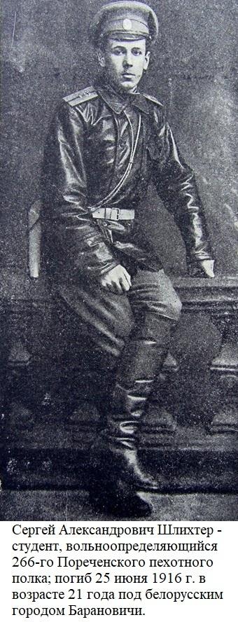 Плита директору полиции Белецкому, красному военспецу А.Ф.Колчаку, капитану 1-го ранга А. Щастному, советскому деятелю В. Трифонову. H-15