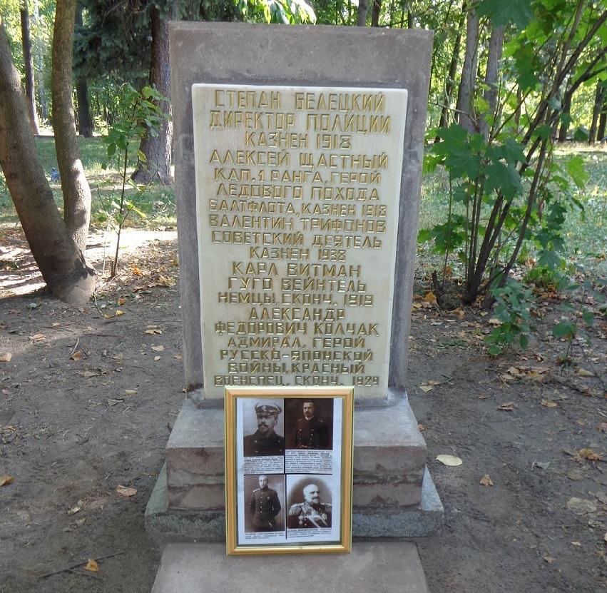 """В """"день города"""" на Братском кладбище провели мероприятие в память жертв """"Красного террора"""" и массовых репрессий. H-16"""