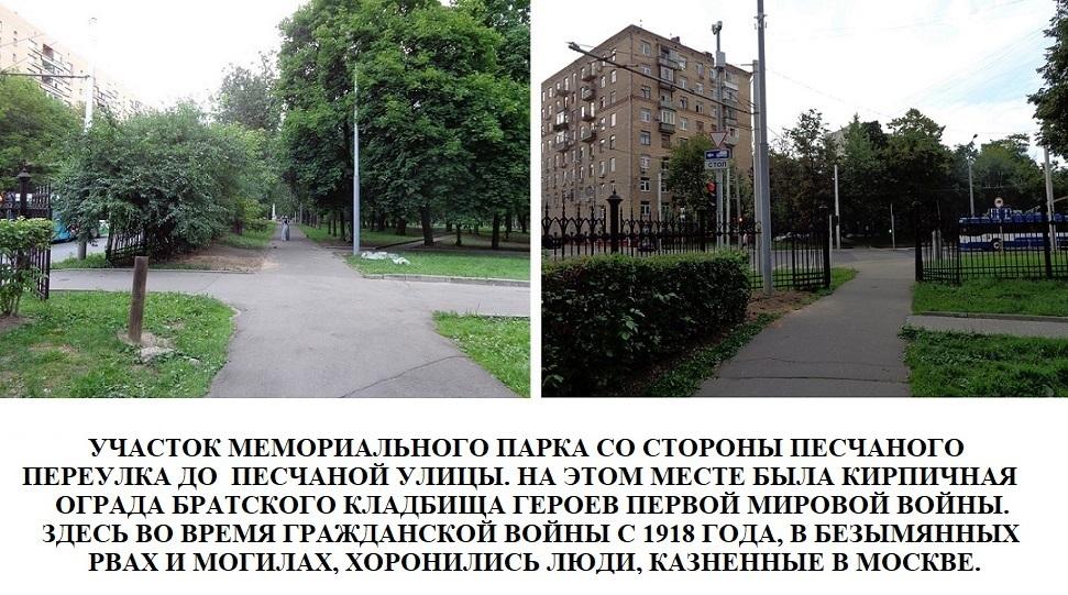 7-го сентября 2019 г. помянут жертв массовых репрессий, погребенных на Братском кладбище героев Первой мировой войны. H-18