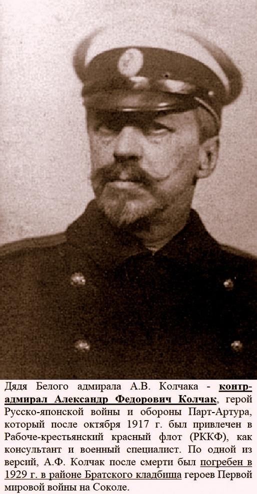 Плита директору полиции Белецкому, красному военспецу А.Ф.Колчаку, капитану 1-го ранга А. Щастному, советскому деятелю В. Трифонову. H-19