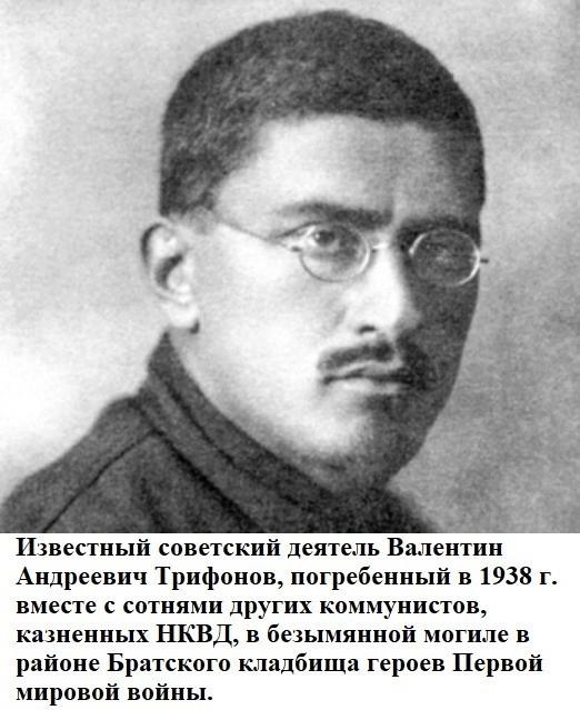 """В """"день города"""" на Братском кладбище провели мероприятие в память жертв """"Красного террора"""" и массовых репрессий. H-21"""