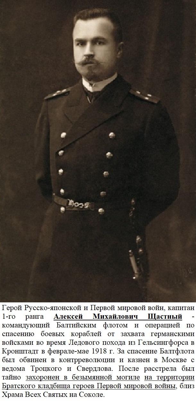 Плита директору полиции Белецкому, красному военспецу А.Ф.Колчаку, капитану 1-го ранга А. Щастному, советскому деятелю В. Трифонову. H-23