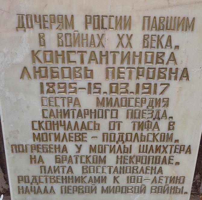11 ноября на Братском некрополе героев Первой мировой войны открыли восстановленную надгробную плиту на месте погребения сестры милосердия Любови Константиновой. H-242