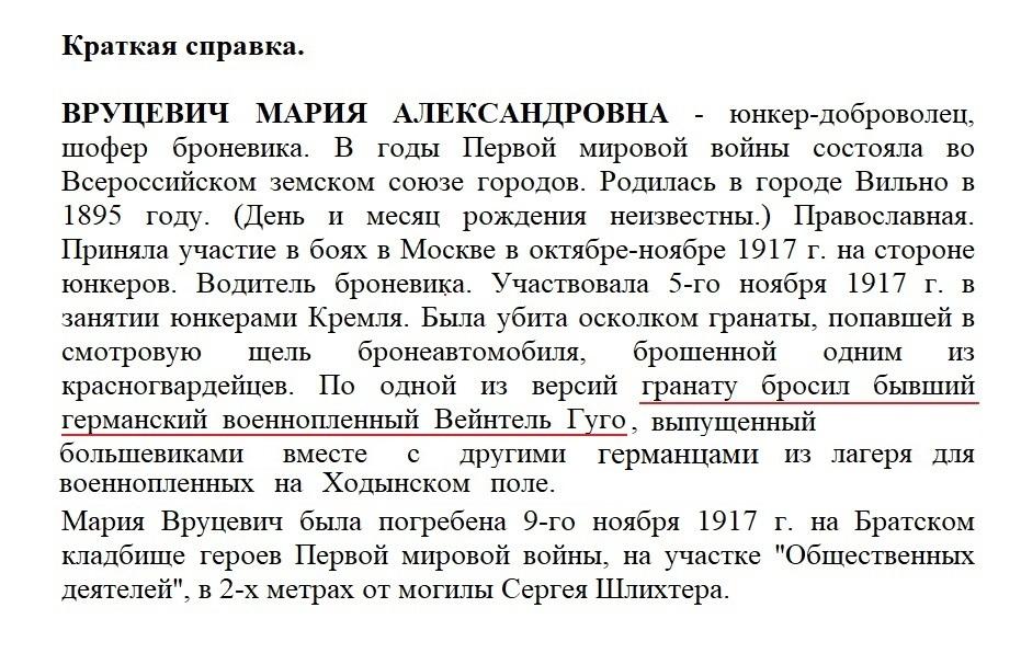 Плита директору полиции Белецкому, красному военспецу А.Ф.Колчаку, капитану 1-го ранга А. Щастному, советскому деятелю В. Трифонову. H-26