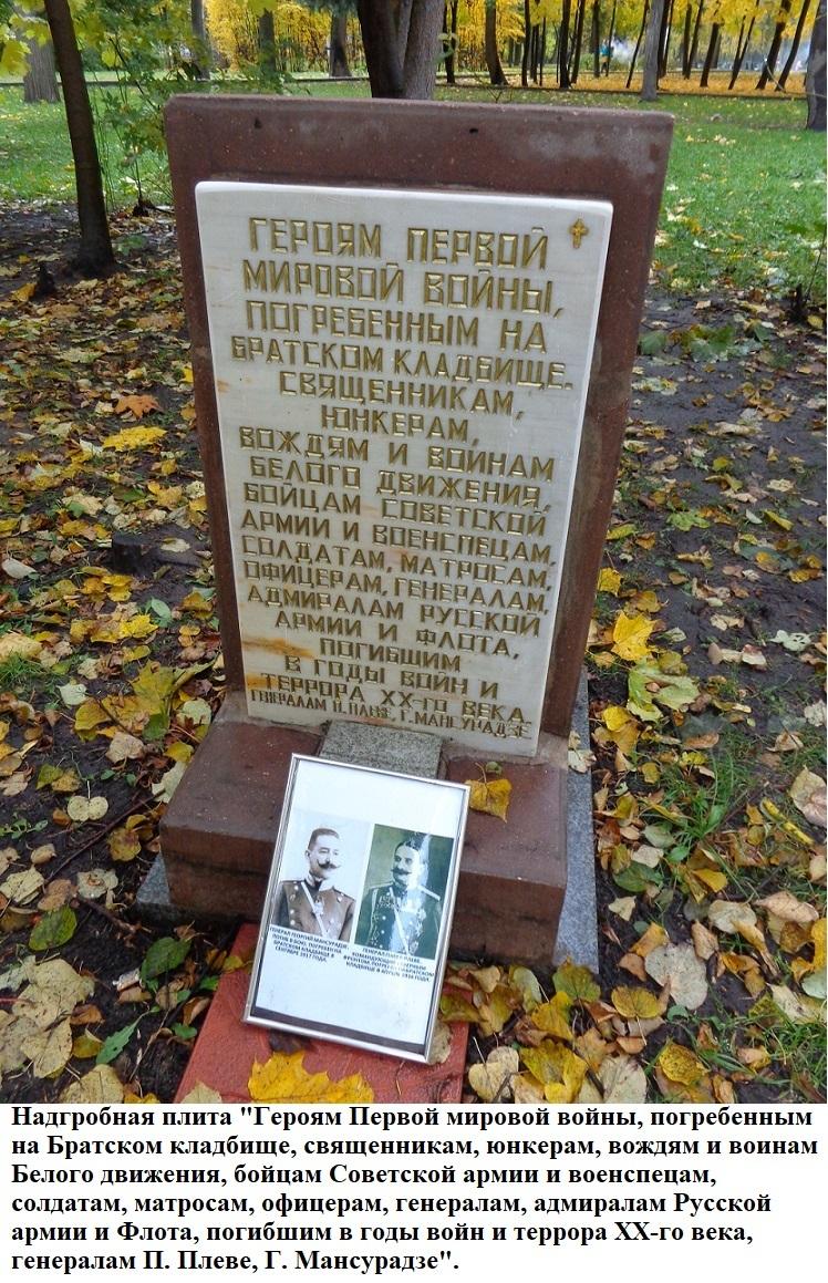 Плита директору полиции Белецкому, красному военспецу А.Ф.Колчаку, капитану 1-го ранга А. Щастному, советскому деятелю В. Трифонову. H-29