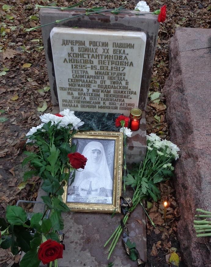 11 ноября на Братском некрополе героев Первой мировой войны открыли восстановленную надгробную плиту на месте погребения сестры милосердия Любови Константиновой. H-356