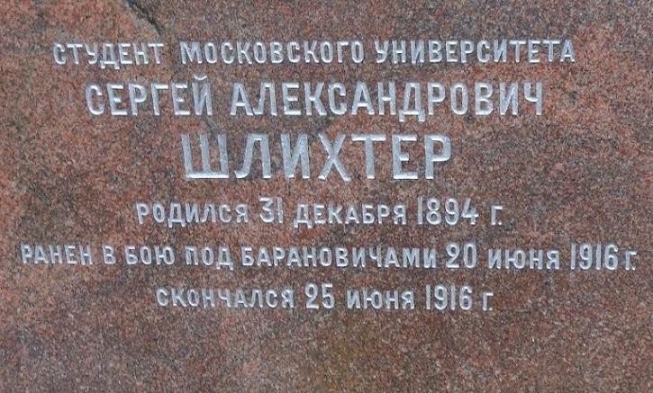 11 ноября на Братском некрополе героев Первой мировой войны открыли восстановленную надгробную плиту на месте погребения сестры милосердия Любови Константиновой. H-359