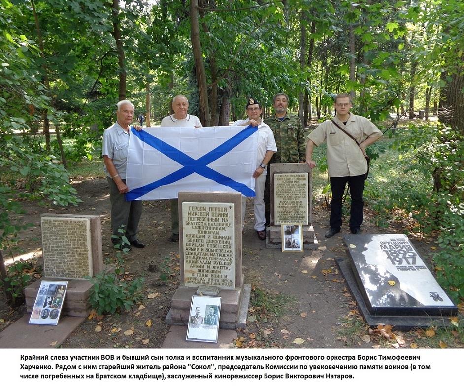 7-го сентября 2019 г. помянут жертв массовых репрессий, погребенных на Братском кладбище героев Первой мировой войны. H-37