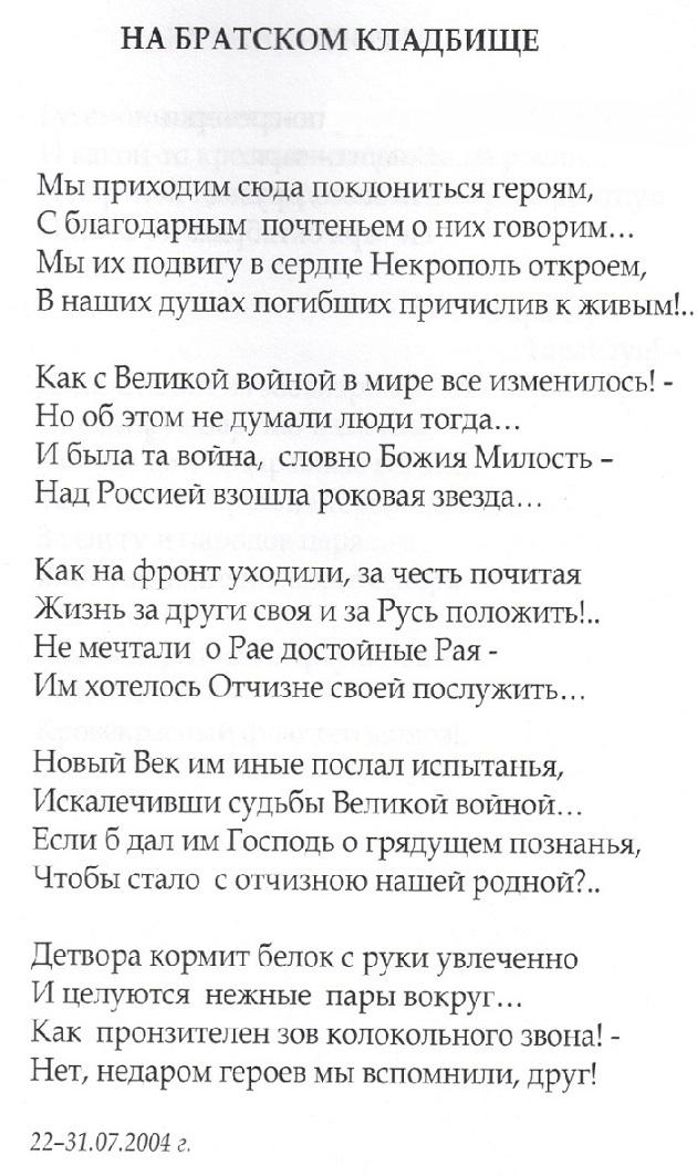 11 ноября на Братском некрополе героев Первой мировой войны открыли восстановленную надгробную плиту на месте погребения сестры милосердия Любови Константиновой. H-403