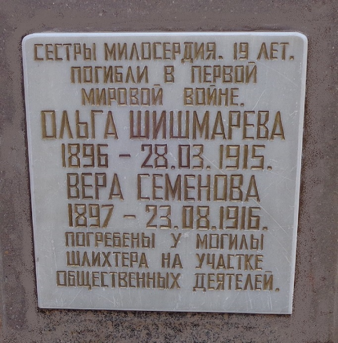 На месте погребения сестер милосердия Ольги Шишмаревой и Веры Семеновой на Братском кладбище героев Первой мировой войны 6 мая откроют восстановленную надгробную плиту. H-413