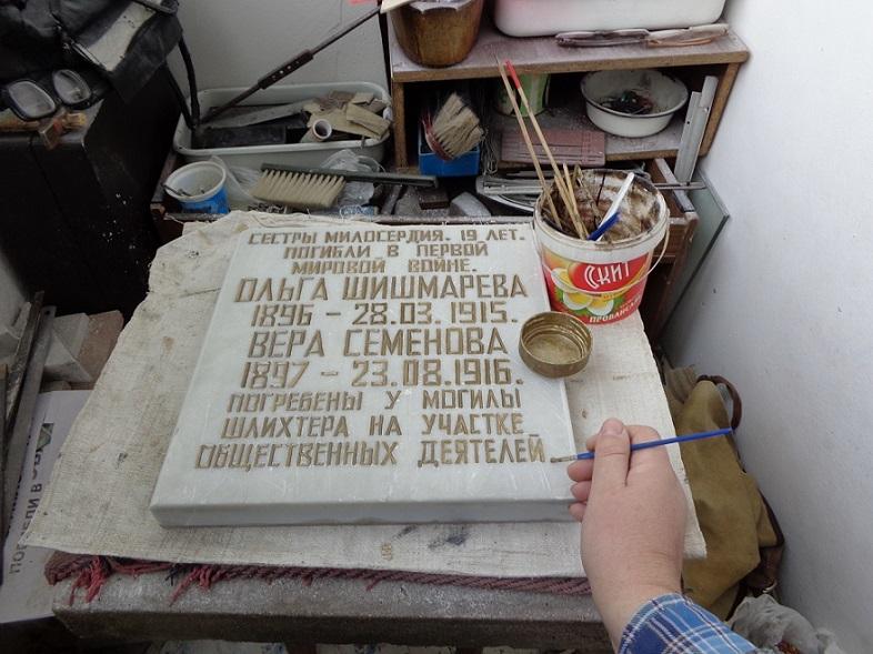 На месте погребения сестер милосердия Ольги Шишмаревой и Веры Семеновой на Братском кладбище героев Первой мировой войны 6 мая откроют восстановленную надгробную плиту. H-416