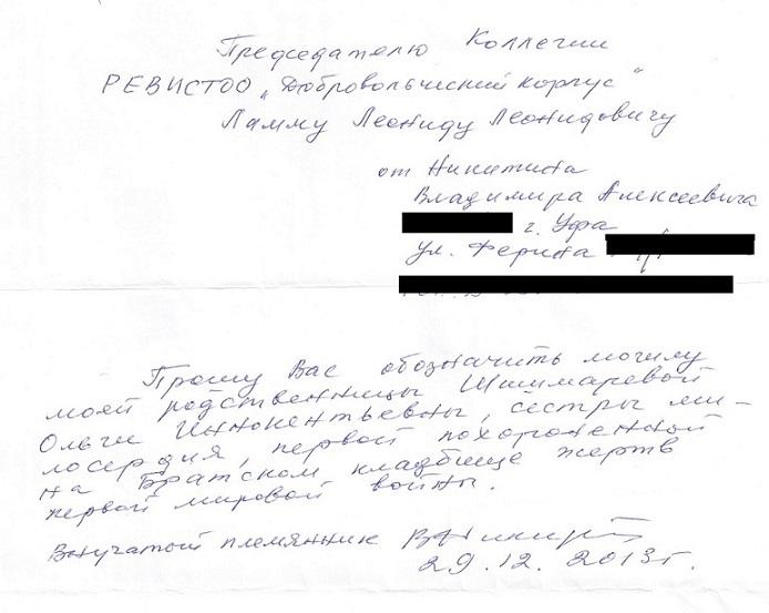 На месте погребения сестер милосердия Ольги Шишмаревой и Веры Семеновой на Братском кладбище героев Первой мировой войны 6 мая откроют восстановленную надгробную плиту. H-426