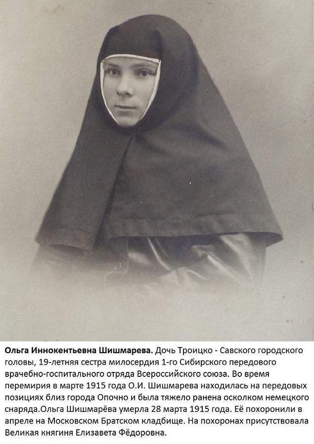 При участии Министерства культуры РФ на Братском кладбище героев войны 1914-1918 годов открыли надгробную плиту Сестрам милосердия Ольге Шишмаревой и Вере Семеновой. H-430