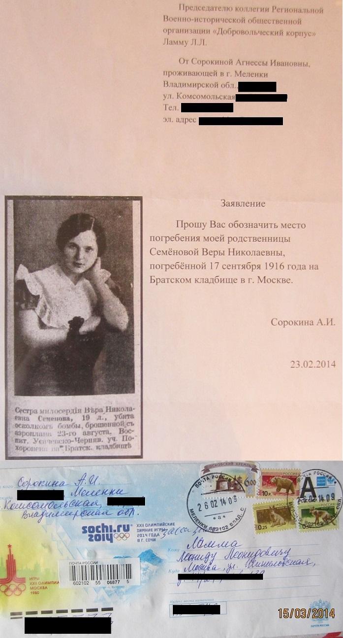На месте погребения сестер милосердия Ольги Шишмаревой и Веры Семеновой на Братском кладбище героев Первой мировой войны 6 мая откроют восстановленную надгробную плиту. H-436