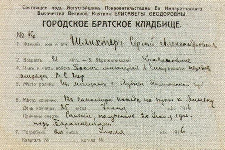 На месте погребения сестер милосердия Ольги Шишмаревой и Веры Семеновой на Братском кладбище героев Первой мировой войны 6 мая откроют восстановленную надгробную плиту. H-441