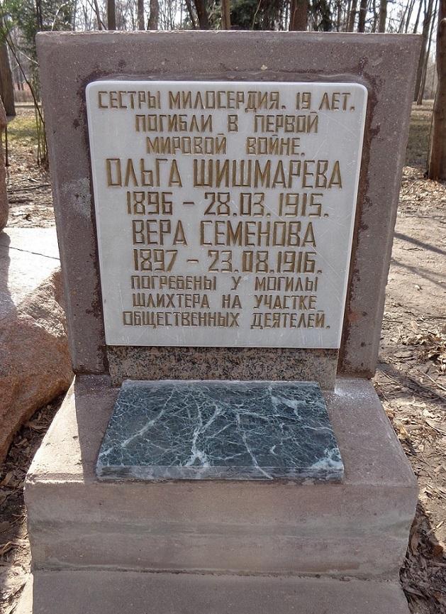 На месте погребения сестер милосердия Ольги Шишмаревой и Веры Семеновой на Братском кладбище героев Первой мировой войны 6 мая откроют восстановленную надгробную плиту. H-442