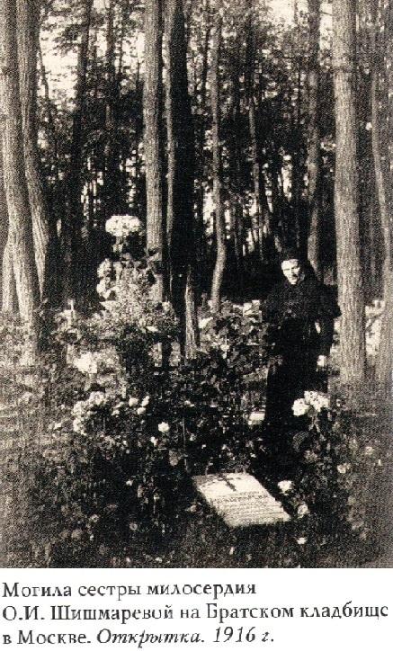 На месте погребения сестер милосердия Ольги Шишмаревой и Веры Семеновой на Братском кладбище героев Первой мировой войны 6 мая откроют восстановленную надгробную плиту. H-446