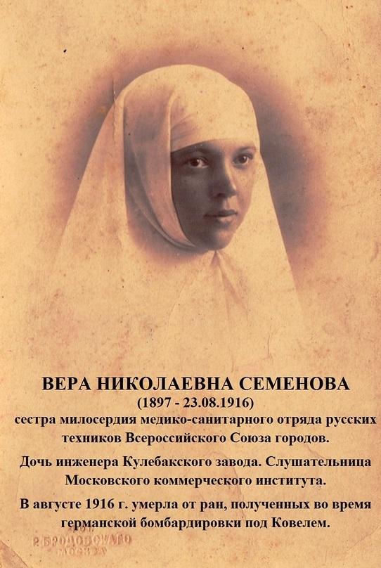 При участии Министерства культуры РФ на Братском кладбище героев войны 1914-1918 годов открыли надгробную плиту Сестрам милосердия Ольге Шишмаревой и Вере Семеновой. H-449