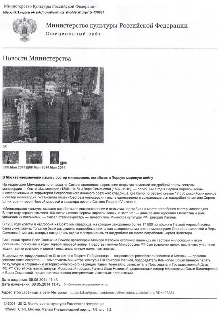 При участии Министерства культуры РФ на Братском кладбище героев войны 1914-1918 годов открыли надгробную плиту Сестрам милосердия Ольге Шишмаревой и Вере Семеновой. H-465