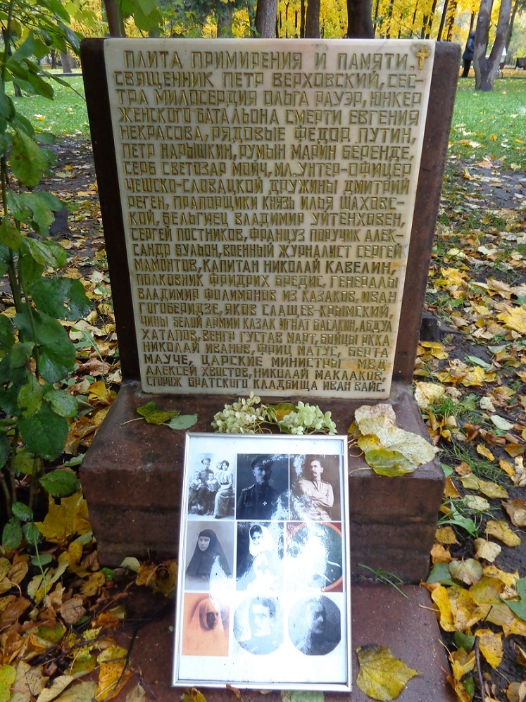 7-го сентября 2019 г. помянут жертв массовых репрессий, погребенных на Братском кладбище героев Первой мировой войны. H-48