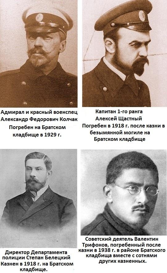"""В """"день города"""" на Братском кладбище провели мероприятие в память жертв """"Красного террора"""" и массовых репрессий. H-549"""
