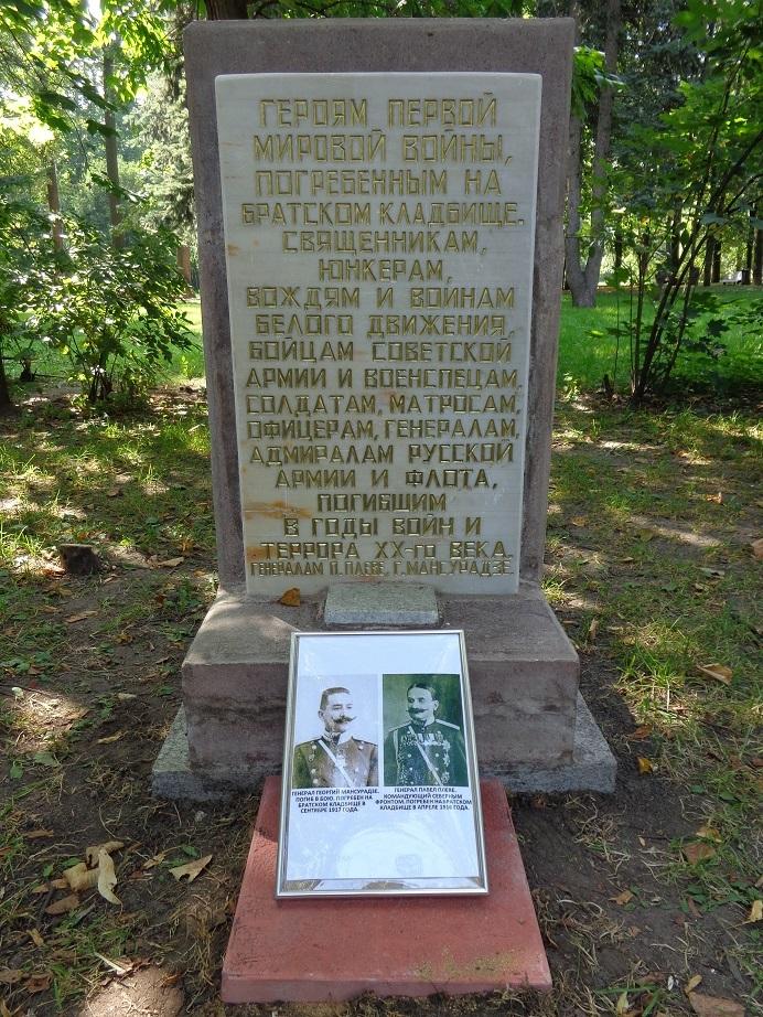 7-го сентября 2019 г. помянут жертв массовых репрессий, погребенных на Братском кладбище героев Первой мировой войны. H-550