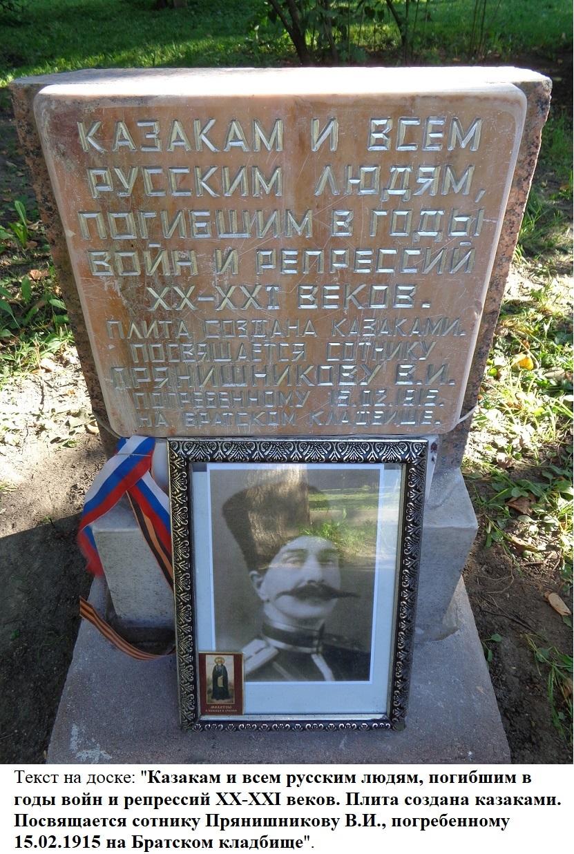 7-го сентября 2019 г. помянут жертв массовых репрессий, погребенных на Братском кладбище героев Первой мировой войны. H-551