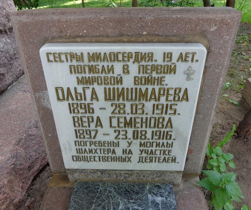 7-го сентября 2019 г. помянут жертв массовых репрессий, погребенных на Братском кладбище героев Первой мировой войны. H-553